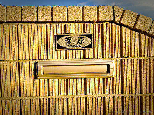 Japan mailboxes