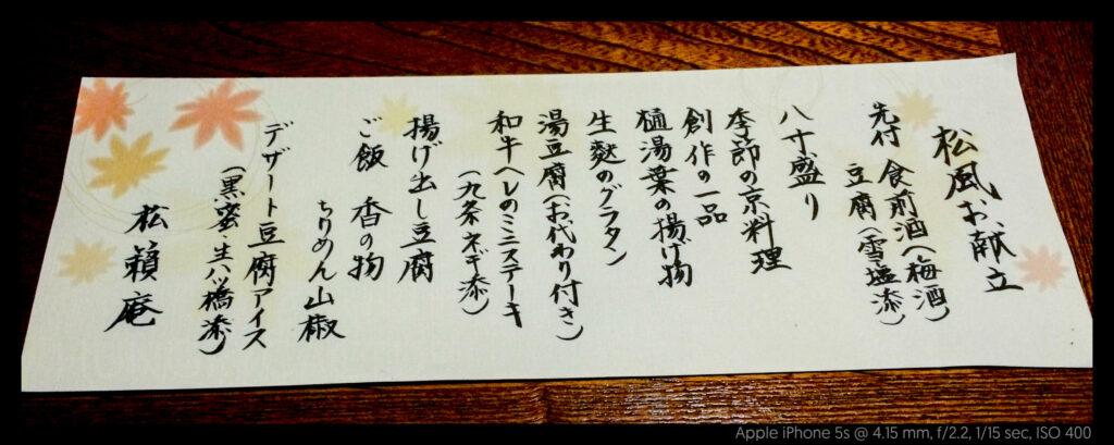 kaiseki (14 of 15)